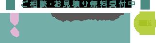 ご相談・お見積り無料受付中 遺品整理はハートナイズ HEARTNIZE埼玉