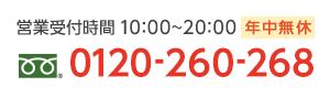 営業受付時間 10:00~20:00 年中無休 TEL:0120-260-268