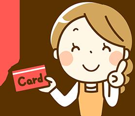 追加料金一切なしの明確で安心なお見積り急な出費でお困りの方には、クレジットカード決済も可能です